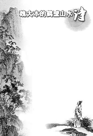 描写山水风景古诗